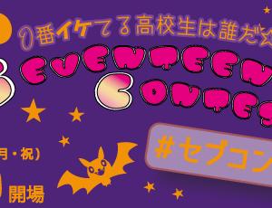 【 ミスコン 】1番イケてる高校生を決める祭典! Seventeen Contest 開催します!!【 豊橋 】